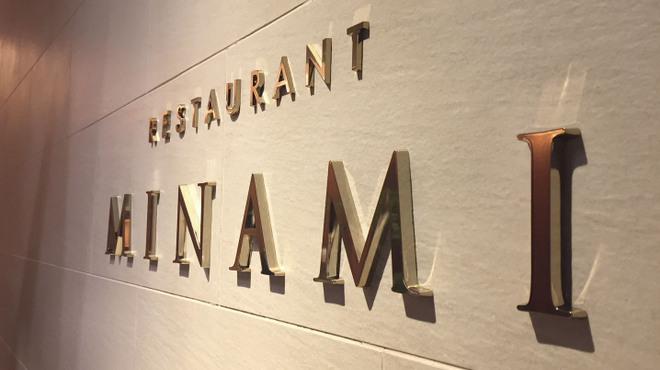 レストランMINAMI - メイン写真: