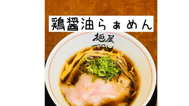 麺屋 TRY - メイン写真: