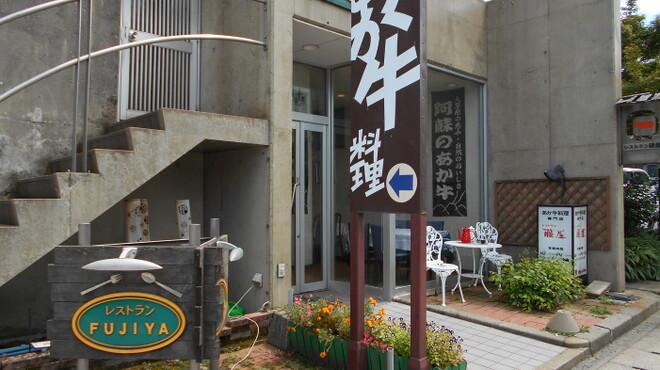 レストラン藤屋 - メイン写真: