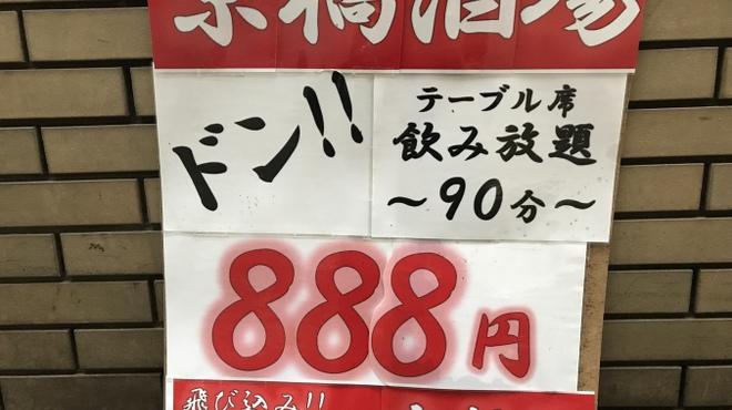 京橋酒場 - メイン写真: