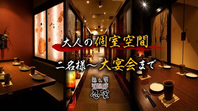 隠れ菴 忍家 - メイン写真: