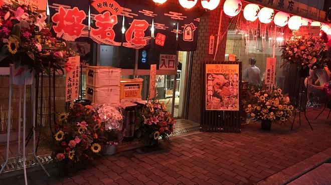 地鶏焼肉 熔岩屋 - メイン写真: