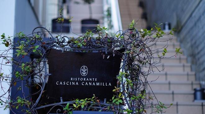 リストランテ カシーナ カナミッラ  - メイン写真: