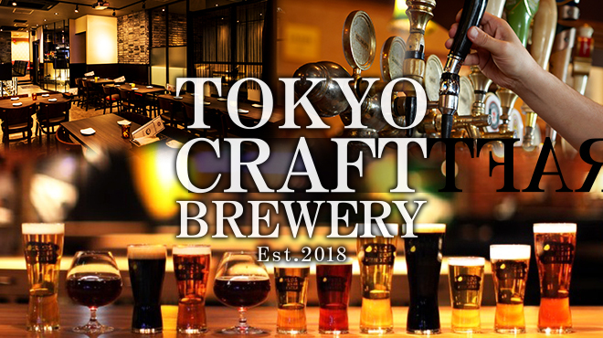 TOKYO CRAFT BREWERY - メイン写真: