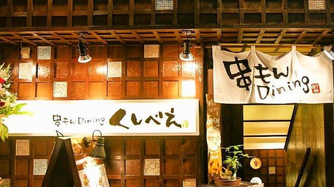 串もんDiningくしべえ - メイン写真: