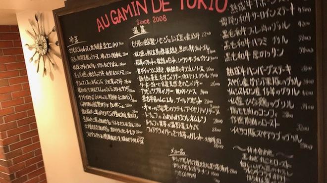 AU GAMIN DE TOKIO - メイン写真: