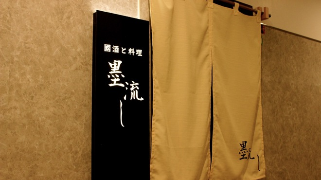 國酒と料理 墨流し - メイン写真: