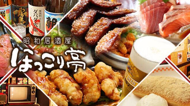 昭和居酒屋 ほっこり亭 - メイン写真: