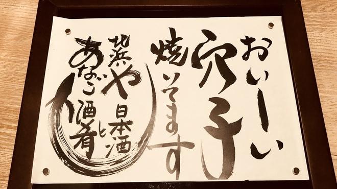 北浜あなごや 日本酒と酒肴 - メイン写真: