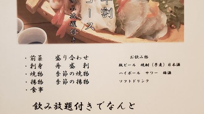 青ゆず 寅 - 料理写真: