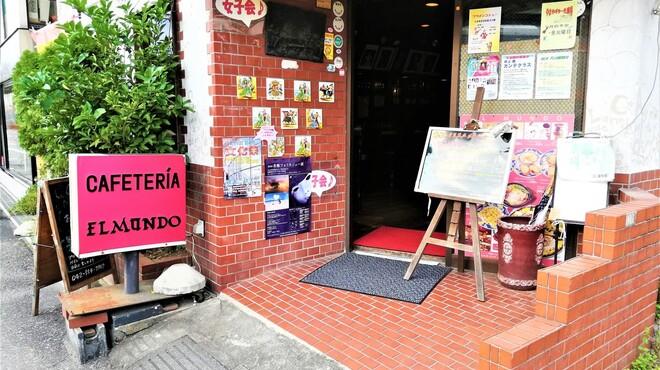 スペイン風居酒屋エルムンド - メイン写真: