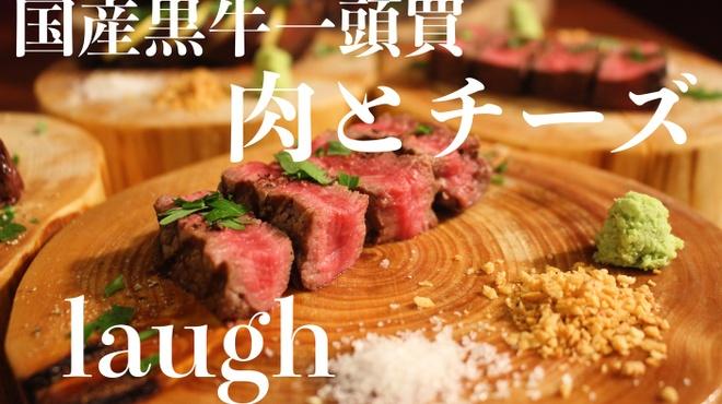 La Brasserie Laugh - メイン写真: