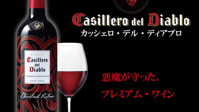 カリフォルニア・ピザ・キッチン - ドリンク写真:☆期間限定ワイン☆