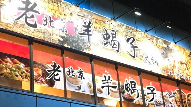 老北京 羊蝎子 - メイン写真: