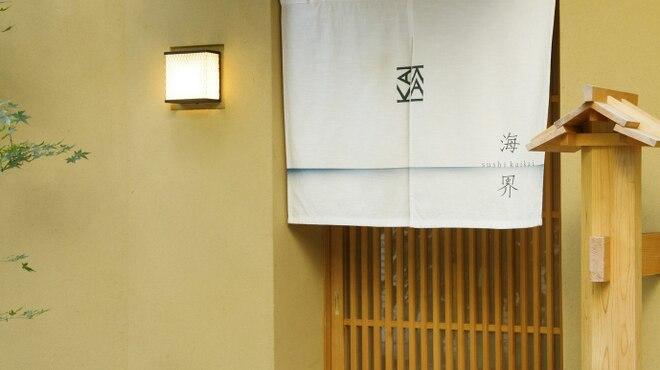 鮨 海界 - メイン写真: