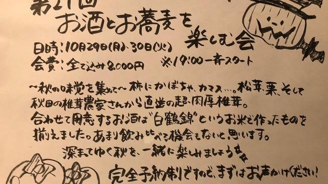 汐見 - メイン写真: