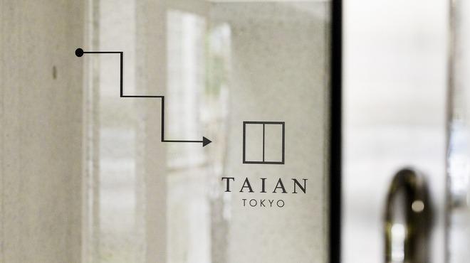 TAIAN - メイン写真: