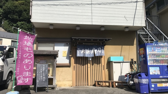 北浜寿し - メイン写真: