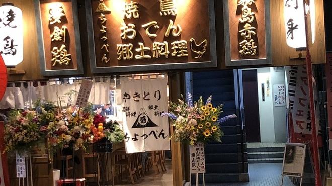 ちょっぺん - 外観写真:
