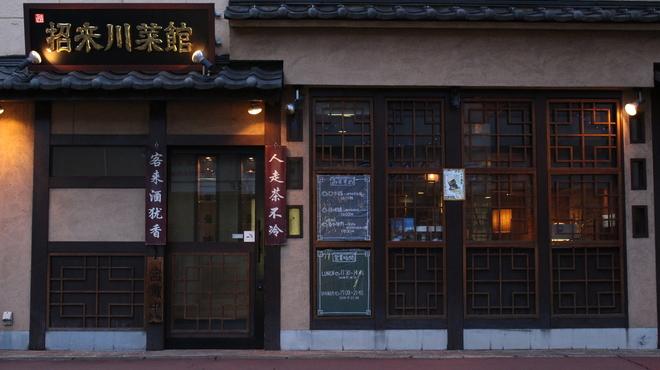 招来川菜館 - メイン写真: