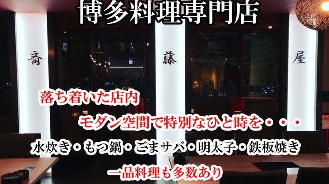 博多美味 斎藤屋 - メイン写真: