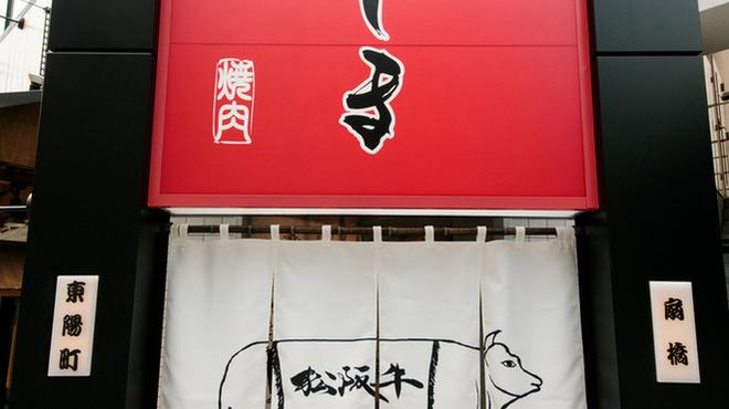 松阪牛 田じま - メイン写真: