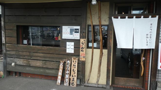 麺や 亀陣 - 外観写真: