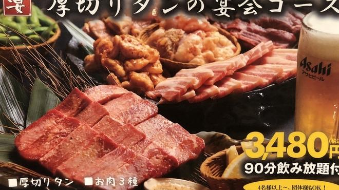 炭火焼肉 たろう - 料理写真:厚切り牛タンの宴会コース