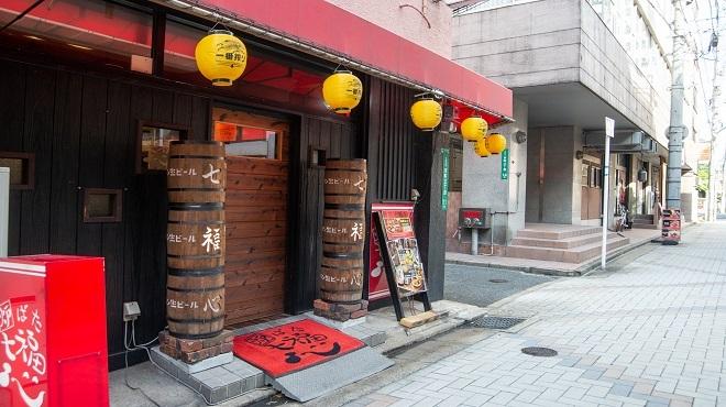 炉ばた 七福心 - メイン写真: