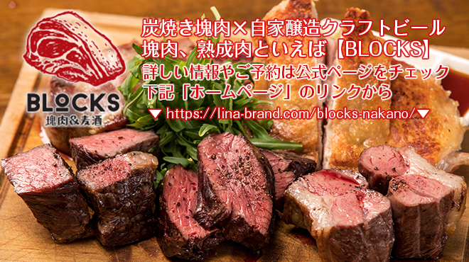 塊肉&クラフトビール BLOCKS - メイン写真: