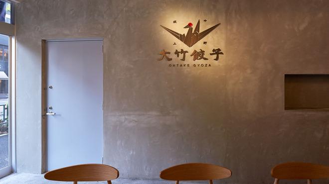 中野坂上 大竹餃子 - メイン写真: