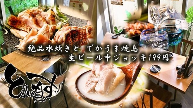 水炊き・焼鳥 とりいちず - メイン写真: