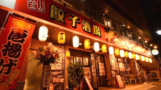 金山餃子酒場 ハイカラ餃子 - メイン写真: