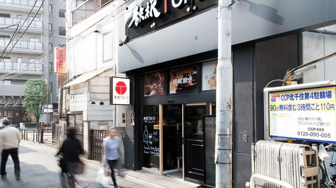 鉄板TOKYO - メイン写真: