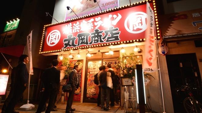 丸岡商店 - メイン写真: