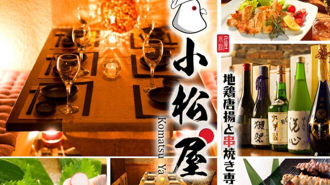 完全個室創作料理 小松屋 - メイン写真: