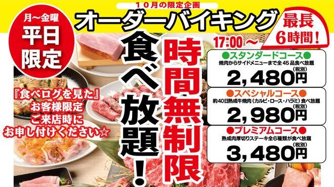 精肉問屋直営焼肉店 やきにくの蔵 - メイン写真: