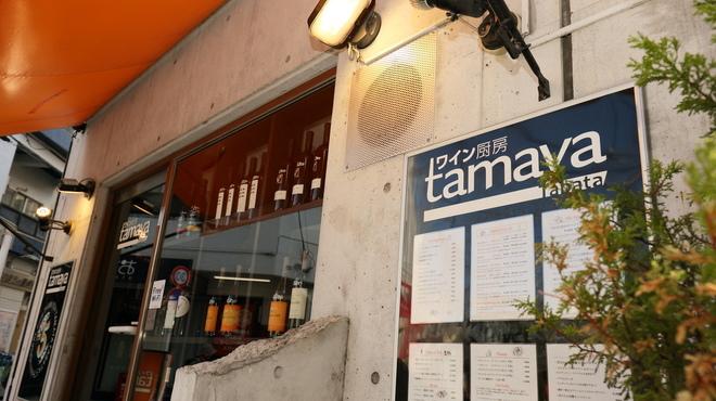 ワイン厨房 tamaya - メイン写真: