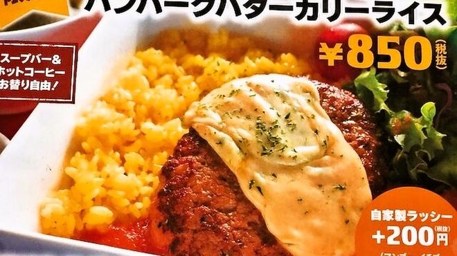 イエティカフェ - 料理写真:ランチ限定!ハンバーグバターカリーライス