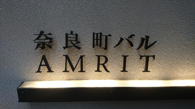 奈良町バル AMRIT - メイン写真: