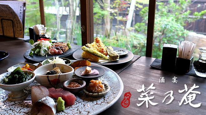 酒宴 菜乃庵 - メイン写真: