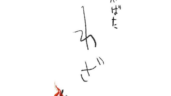 炉ばた わざ - メイン写真: