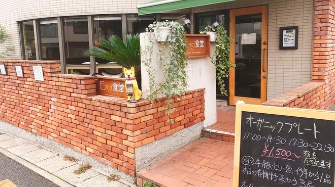 オーガニック食堂 Engi - メイン写真: