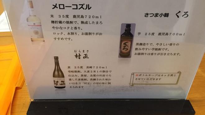 向井酒の店 - ドリンク写真: