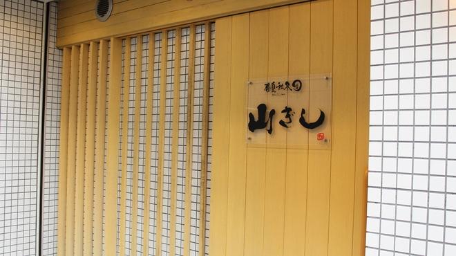 春夏秋冬 料理 山ぎし - メイン写真: