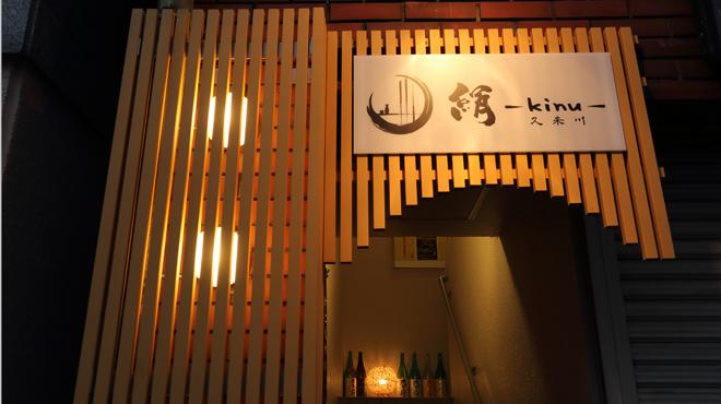久米川  絹 - メイン写真: