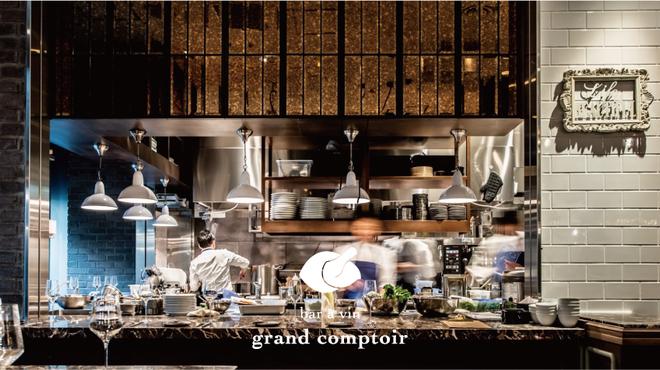 grand comptoir - メイン写真: