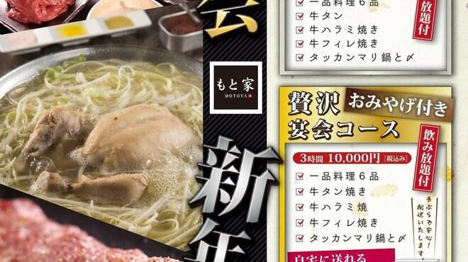 丸鶏もと家 - メイン写真: