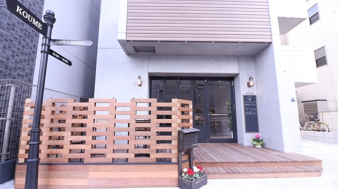 KOUME CAFE×DINING - メイン写真: