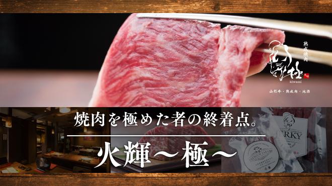 火輝 極 - メイン写真: